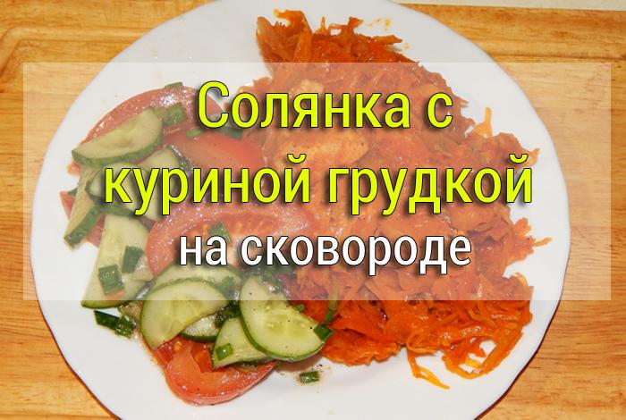 солянка с курицей рецепт