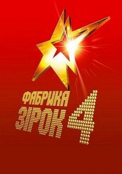 Будет 4 фабрика звезд украинская