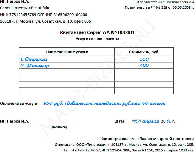 Правила заполнения бсо для ип