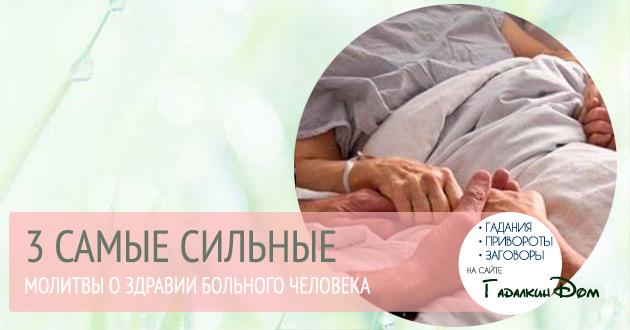 Молитва на здоровье себя и близких