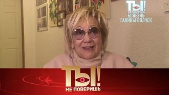 Болезнь Галины Волчек, атакже? операция Леры Кудрявцевой идети Анны Седоковой