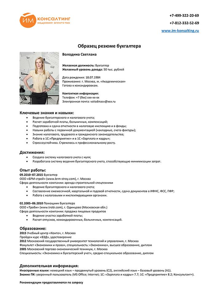 Образец заполнения резюме бухгалтера на работу