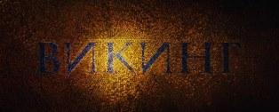 Смотреть фильм данила козловского викинг