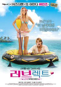 Смотреть Любовь на острове (2005) онлайн
