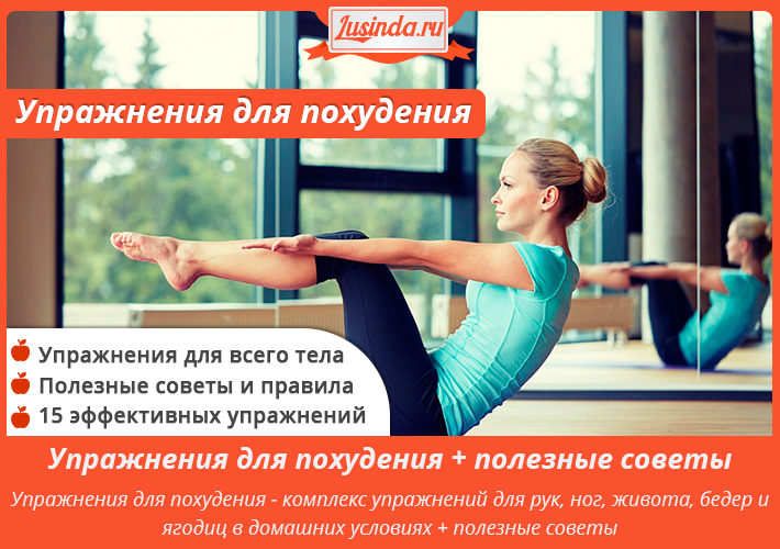Упражнения для реального похудения