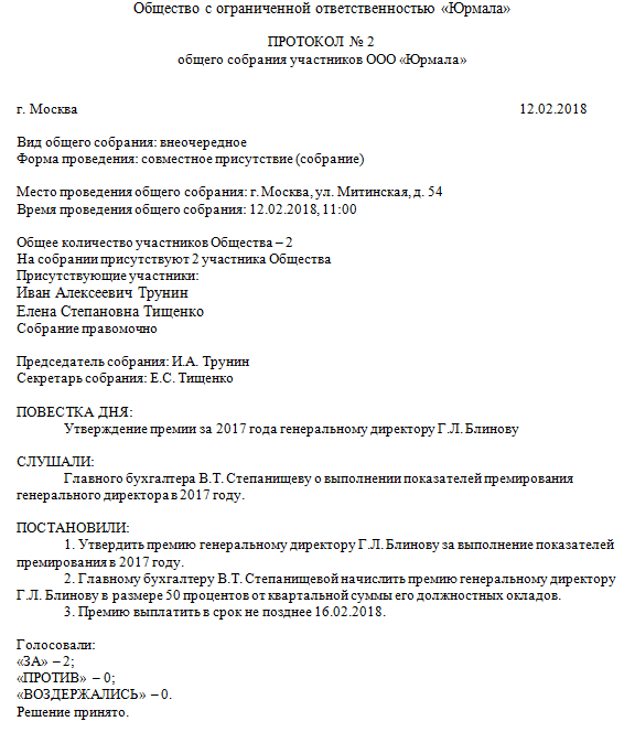 Протокол собрания о назначении директора образец