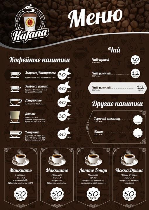 Кафетерий меню