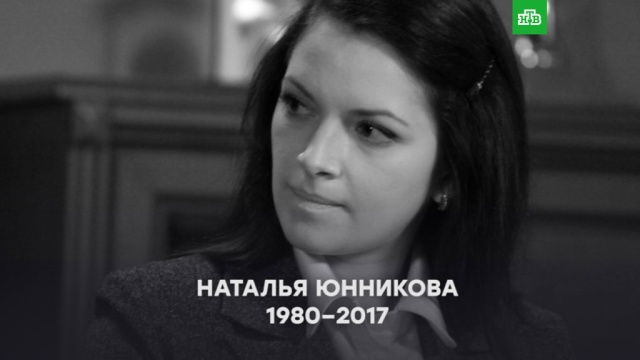 Новости сегодня наталья юнникова