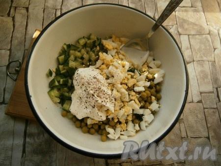 Также добавить рубленные вареные яйца, сметану, соль и черный молотый перец.