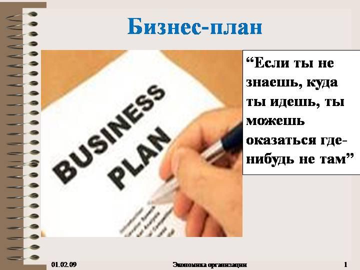 Бизнес планирование скачать