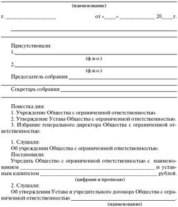Протокол о смене учредителя ооо образец
