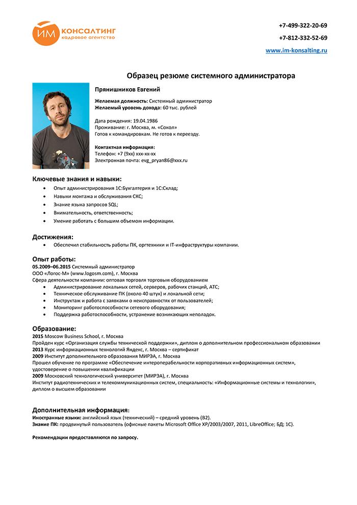 Резюме на работу образец системного администратора
