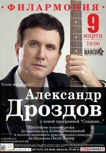Александр дроздов актер