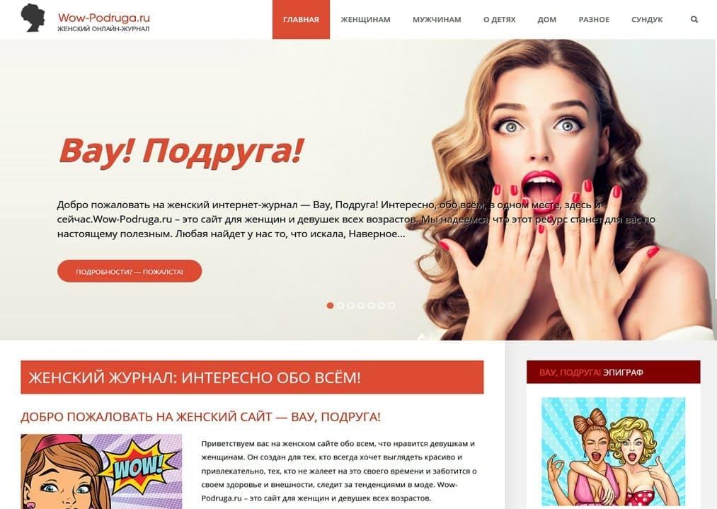 Женский онлайн сайт