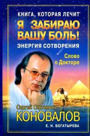 Книги коновалова сергея сергеевича книга которая лечит