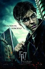 Гарри поттер 7 часть фильм