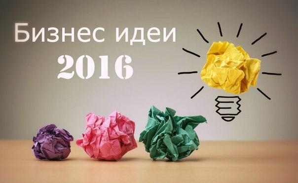 Бизнес проекты 2016
