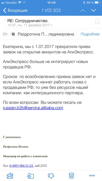 Как продавать на алиэкспресс из россии 2017