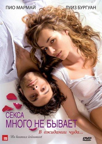 Кино про секс новинки