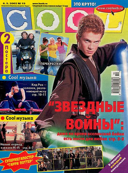 Молодежный журнал популярный благодаря звездам