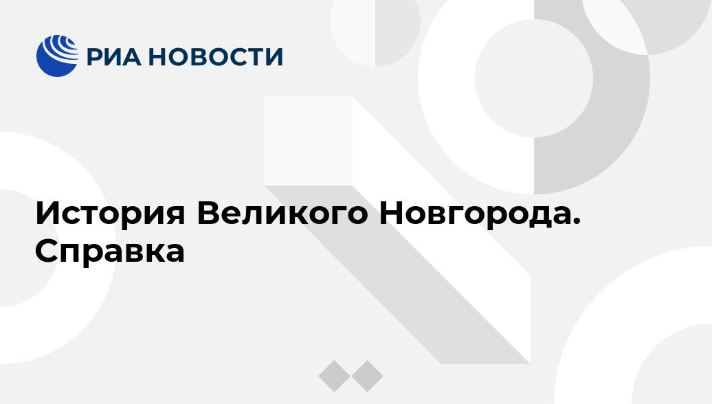История новгород города