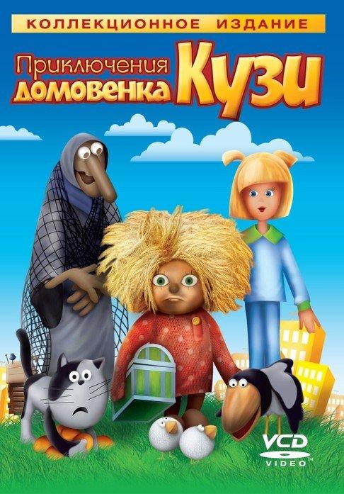 Смотреть бесплатно мультфильм нафаня