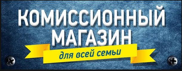 Реклама комиссионный магазин