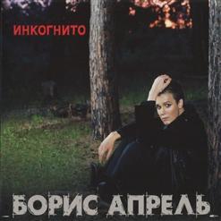 Борис апрель песня