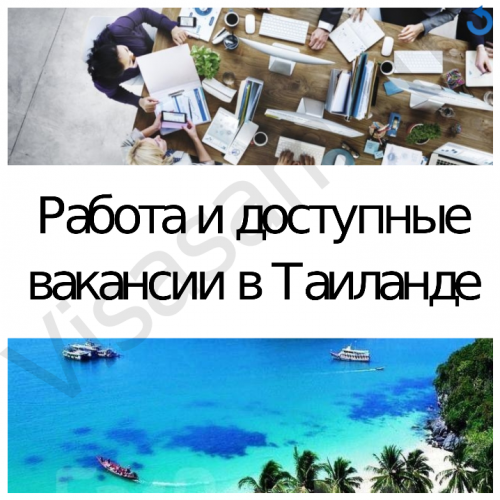 Жизнь и работа в тайланде для русских