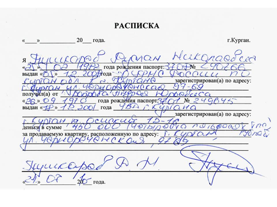 Рис. 1 Общий вид Расписки от 24.07.2010г. и подлежащие исследованию объекты – 1. подпись, от имени … и 2. рукописный текст, расположенный в графах расписки