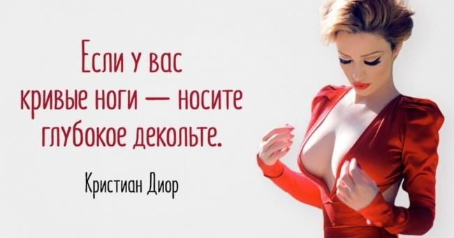 Женщина должна быть вредной и капризной