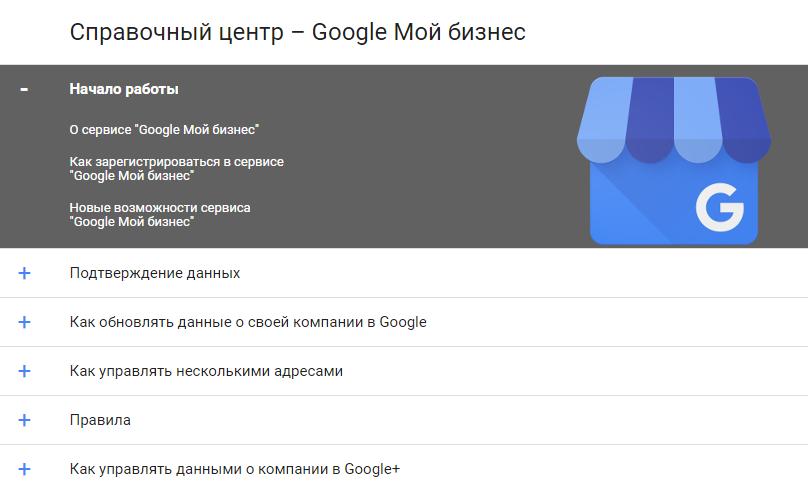 Справка гугл мой бизнес