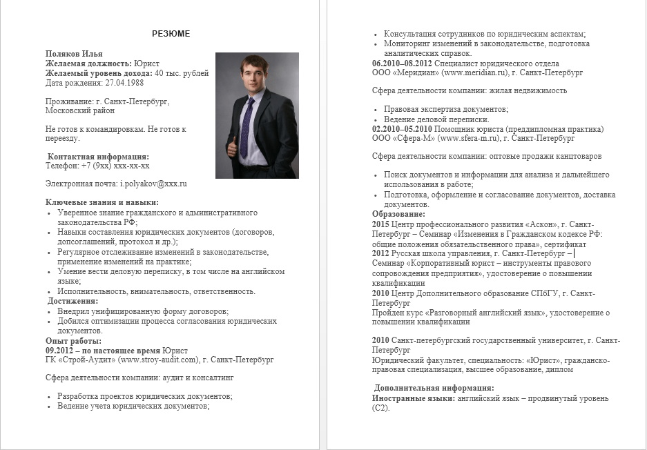 Образец резюме юриста для устройства на работу