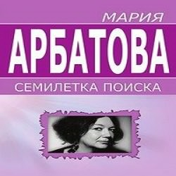 Аудиокнига мне 40 лет мария арбатова