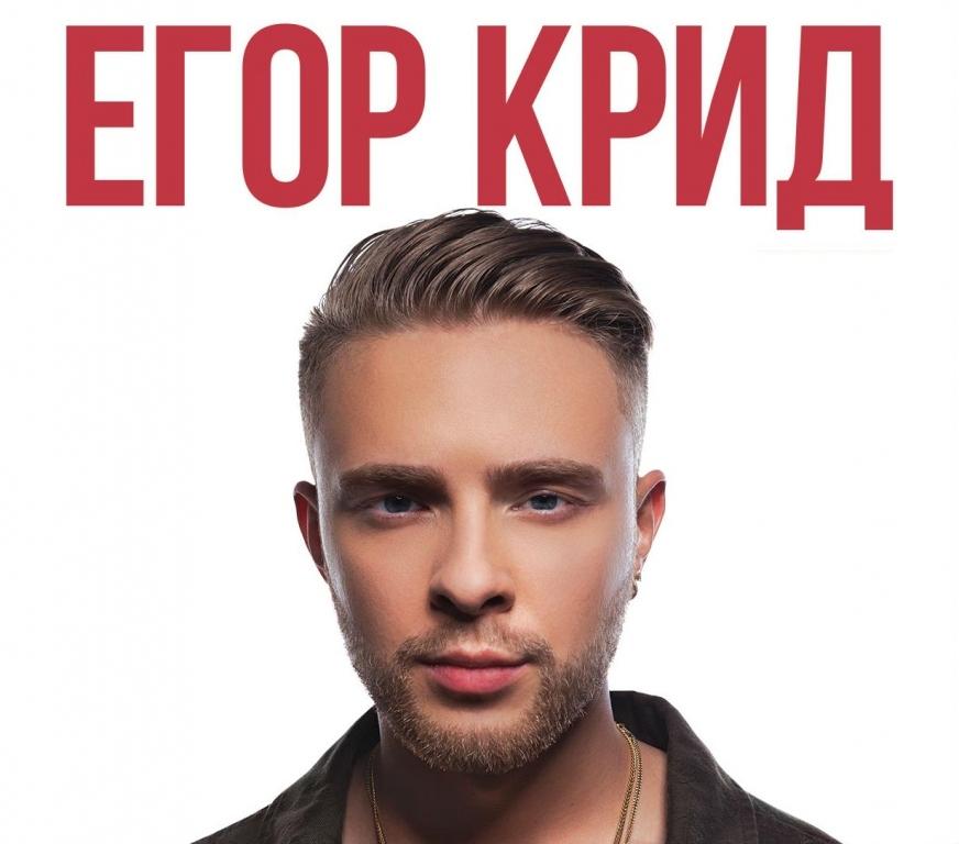 Егор крид в саратове концерт
