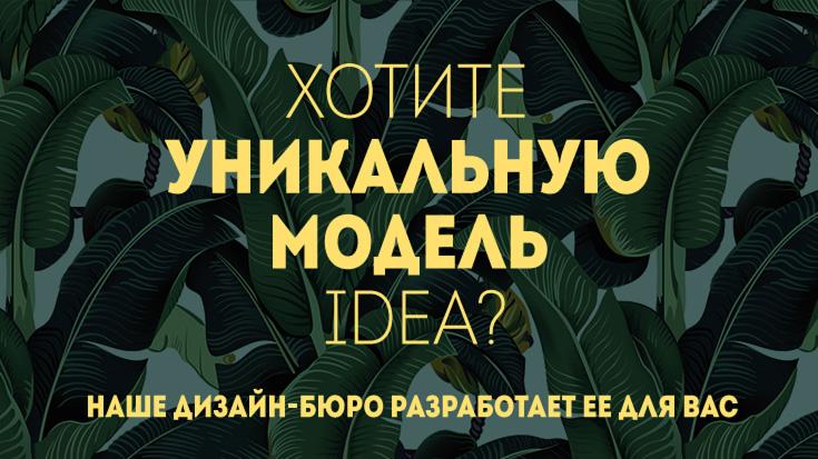 Сайт идеи