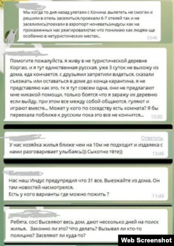 Гоа россияне