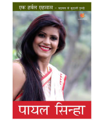 Ek Herbal Ehsaas (Badlav Ke Herbal Nuskhe) Paperback Hindi 2016