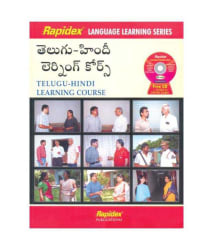 Telgu-Hindi Learning Course Paperback (Telugu)