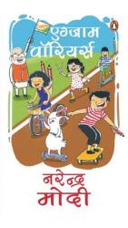 Exam Warriors ( Hindi)- by Narendra Modi (Set of 1)