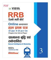 RRB Railway Samanya Budhi Avum Tarkshakti Solved Papers (Hindi) PDF Downloadable Content