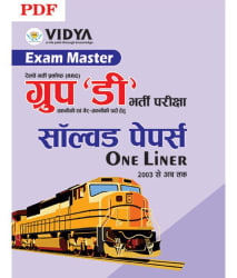 RRC Group D Recruitment Exam Solved Papers (Hindi) (Downloadable PDF) By Vidya Mandir Downloadable Content