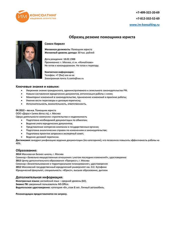Резюме помощник юриста образец без опыта работы