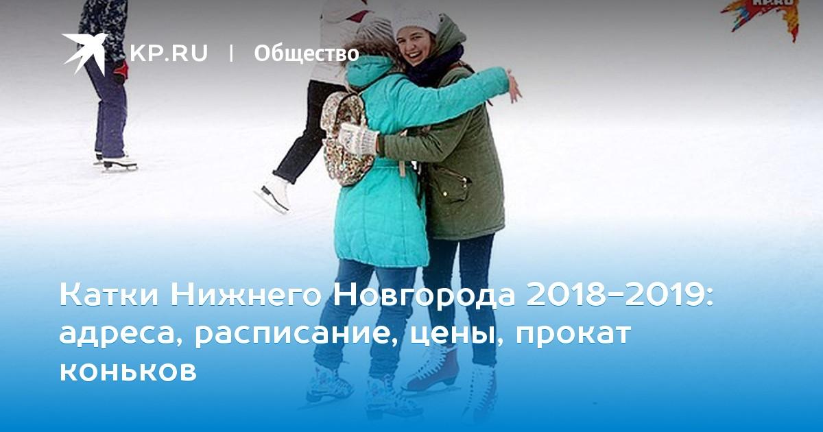 Где можно покататься на коньках летом в нижнем новгороде