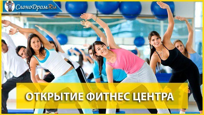 Открытие фитнес центра с нуля