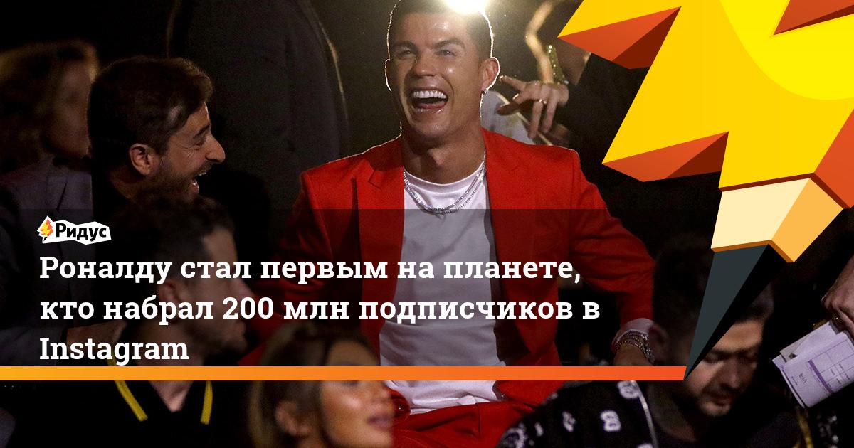 Роналду стал первым напланете, кто набрал 200 млн подписчиков вInstagram