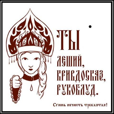 Обзывательства по-нашему... по-русски!