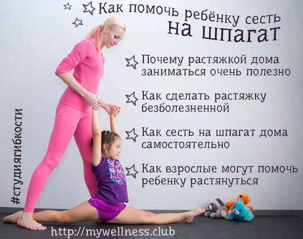 Как быстро сесть на шпагат ребенку