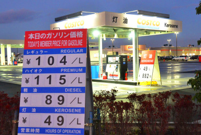 FTC warns Costco Japan, Baron Park for engaging in gasoline price war   The Japan Times