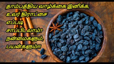 Health Benefits of Black Raisins - Health Benefits of ...